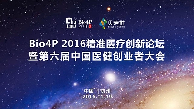 Bio4P 2016精准医疗创新论坛 VIP报名入口