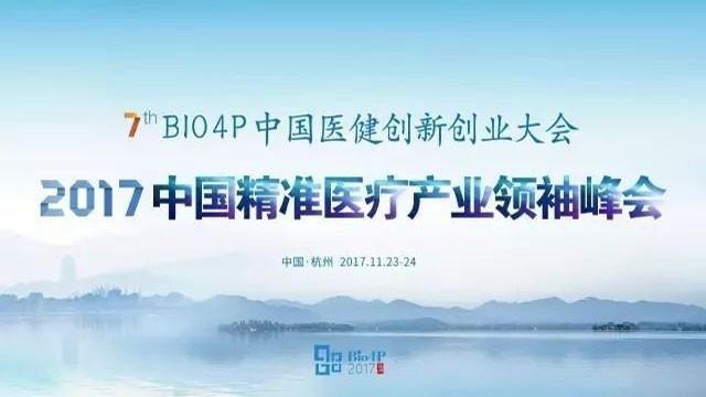 年度产业盛会丨2017中国精准医疗产业领袖峰会暨第七届Bio4P中国医健创新创业大会重磅来袭