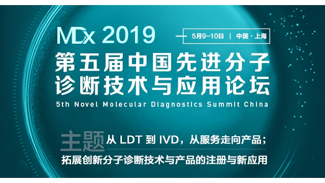 第五届中国先进分子诊断技术与应用论坛